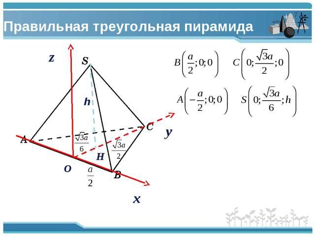 Правильная треугольная пирамида х y O z H h