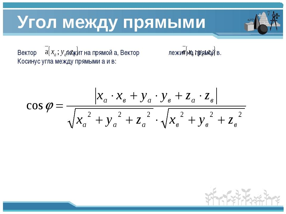 Угол между прямыми Вектор лежит на прямой а, Вектор лежит на прямой в. Косину...
