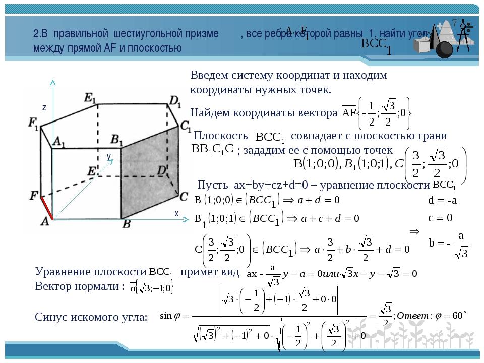 х z y 2.В правильной шестиугольной призме , все ребра которой равны 1, найти...