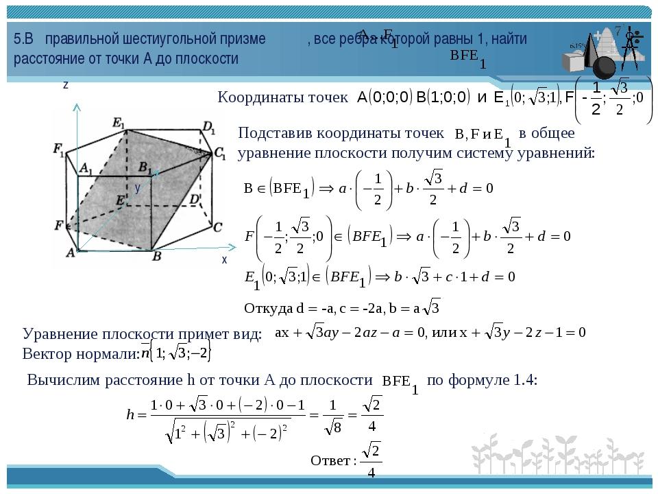 5.В правильной шестиугольной призме , все ребра которой равны 1, найти рассто...