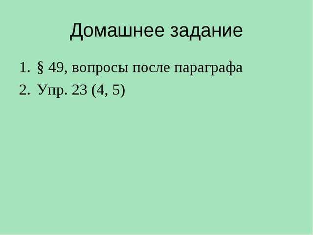 Домашнее задание § 49, вопросы после параграфа Упр. 23 (4, 5)