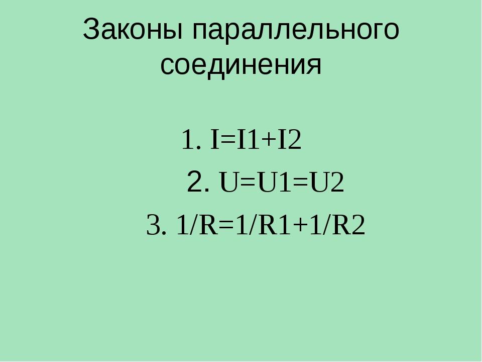 Законы параллельного соединения 1. I=I1+I2 2. U=U1=U2 3. 1/R=1/R1+1/R2