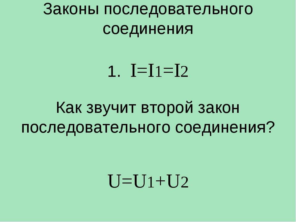 Законы последовательного соединения 1. I=I1=I2 Как звучит второй закон после...