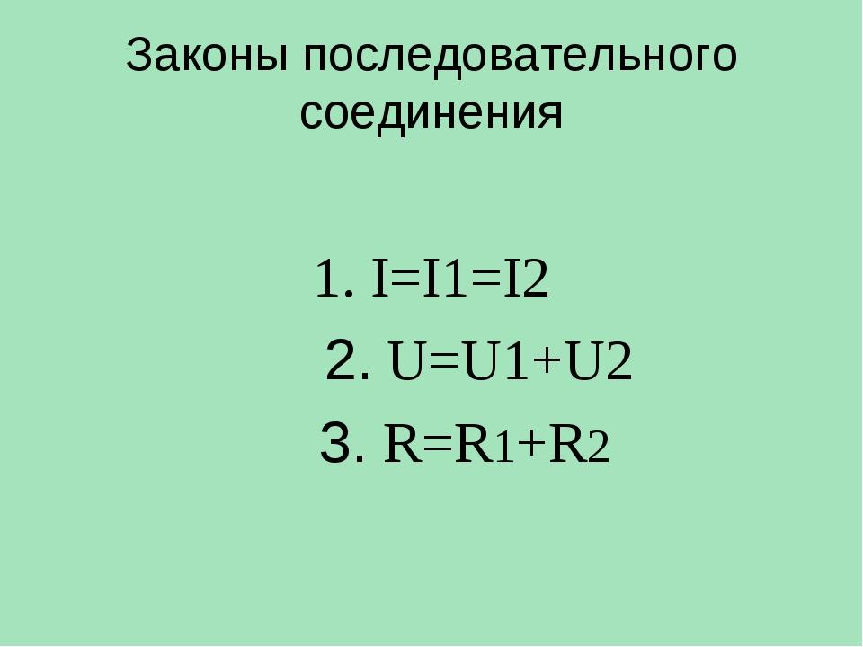 Законы последовательного соединения 1. I=I1=I2 2. U=U1+U2 3. R=R1+R2