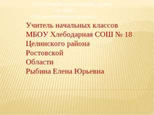 Учитель начальных классов МБОУ Хлебодарная СОШ № 18 Целинского района Ростовс