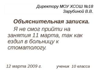 Директору МОУ ХСОШ №18 Зарубиной В.В. Объяснительная записка. Я не смог прийт