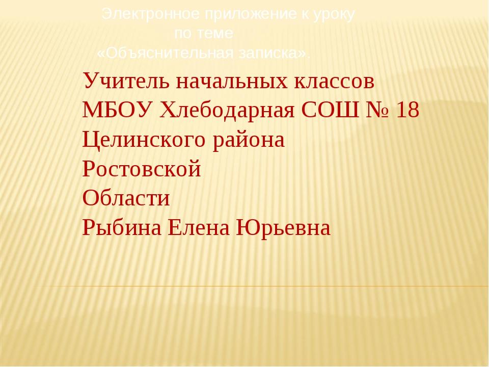 Учитель начальных классов МБОУ Хлебодарная СОШ № 18 Целинского района Ростовс...