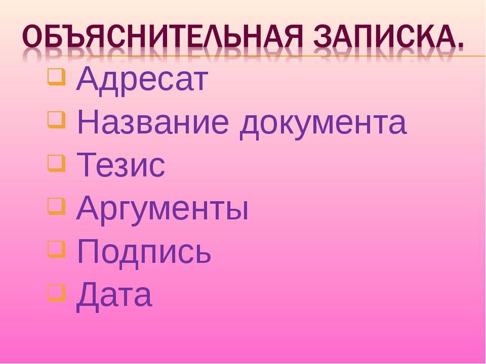 Адресат Название документа Тезис Аргументы Подпись Дата
