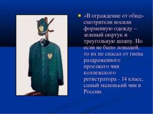 «В ограждение от обид» смотрители носили форменную одежду – зеленый сюртук и