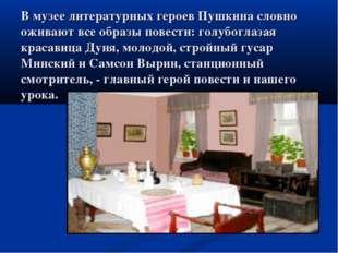 В музее литературных героев Пушкина словно оживают все образы повести: голуб