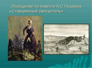Обобщение по повести А.С.Пушкина «Станционный смотритель»