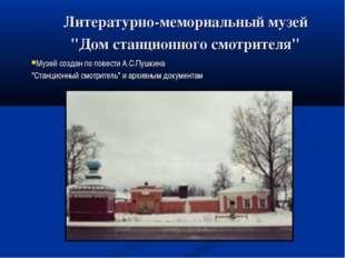 """Литературно-мемориальный музей """"Дом станционного смотрителя"""" Музей создан по"""
