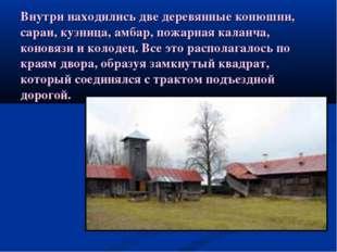 Внутри находились две деревянные конюшни, сараи, кузница, амбар, пожарная ка