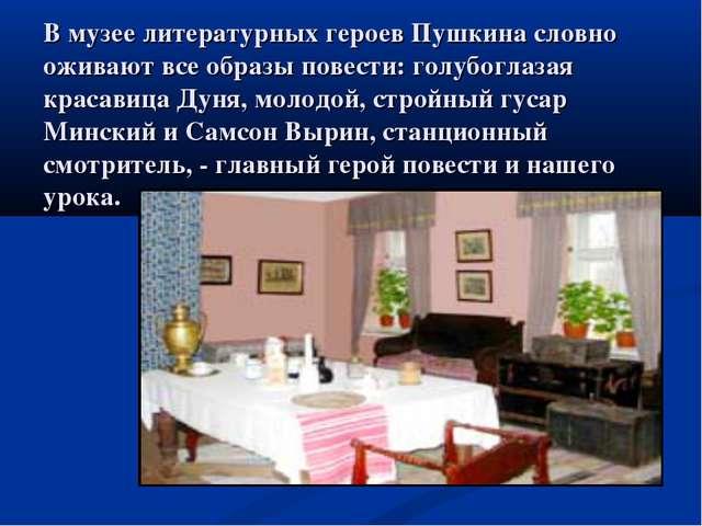 В музее литературных героев Пушкина словно оживают все образы повести: голуб...