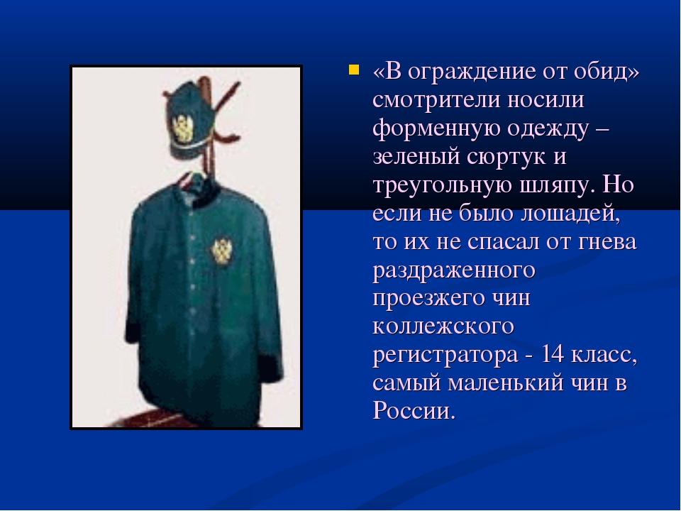 «В ограждение от обид» смотрители носили форменную одежду – зеленый сюртук и...