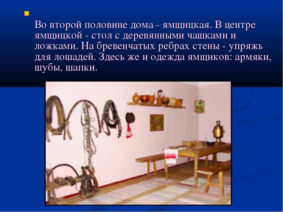 Во второй половине дома - ямщицкая. В центре ямщицкой - стол с деревянными ч...