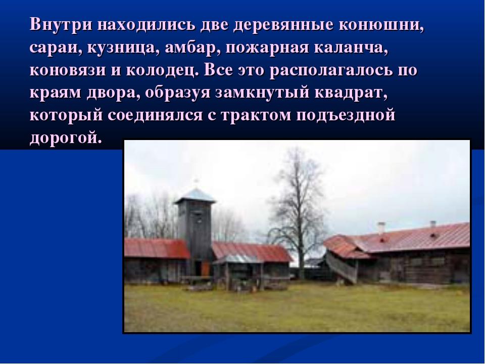Внутри находились две деревянные конюшни, сараи, кузница, амбар, пожарная ка...