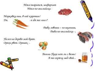 Мясо жарится, шкварчит Мясо по-английски - Морковку ешь, в ней каротин! Да, е