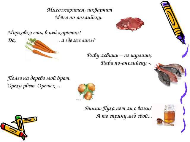 Мясо жарится, шкварчит Мясо по-английски - Морковку ешь, в ней каротин! Да, е...