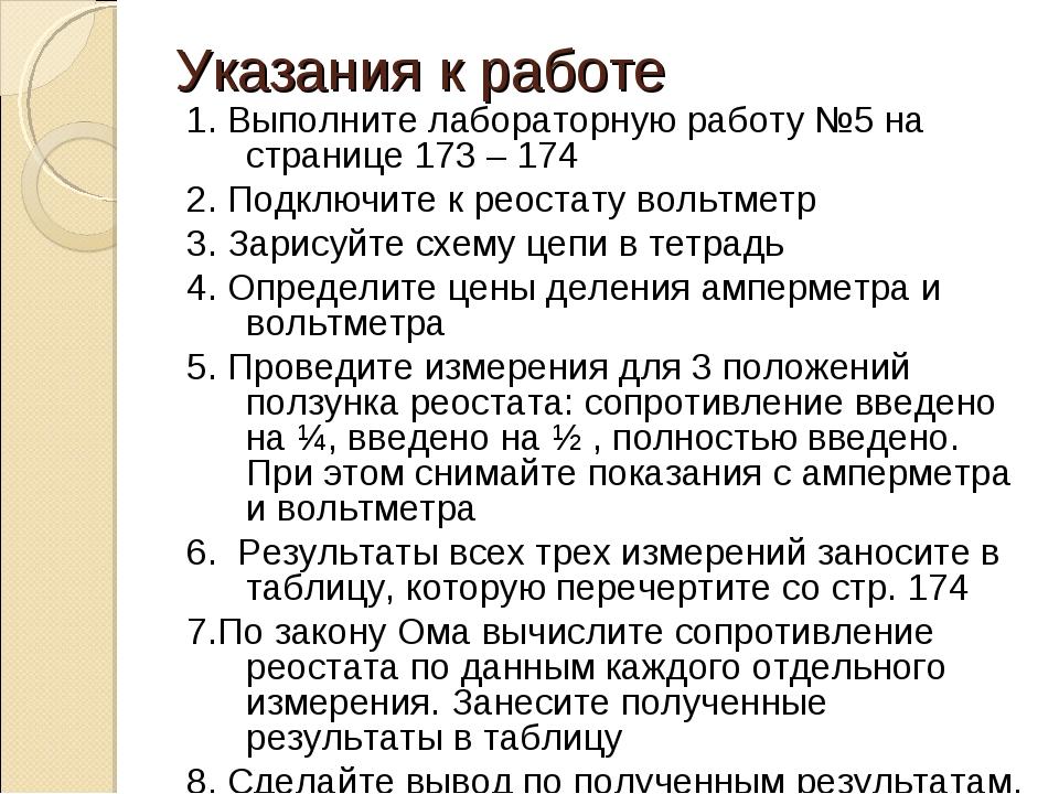 Указания к работе 1. Выполните лабораторную работу №5 на странице 173 – 174 2...