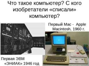 Что такое компьютер? С кого изобретатели «списали» компьютер? Первая ЭВМ «ЭНИ