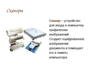 Сканеры Сканер – устройство для ввода в компьютер графических изображений. Со