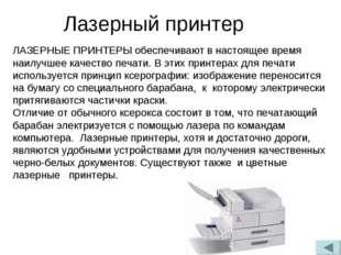 Лазерный принтер ЛАЗЕРНЫЕ ПРИНТЕРЫ обеспечивают в настоящее время наилучшее к
