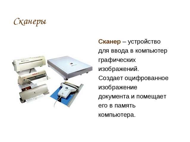 Сканеры Сканер – устройство для ввода в компьютер графических изображений. Со...