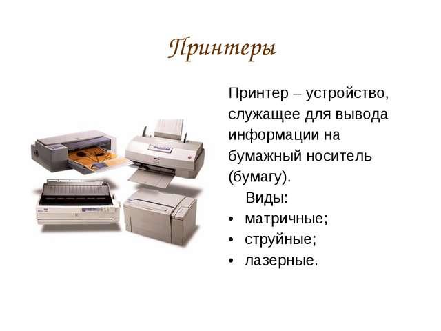 Принтеры Принтер – устройство, служащее для вывода информации на бумажный нос...