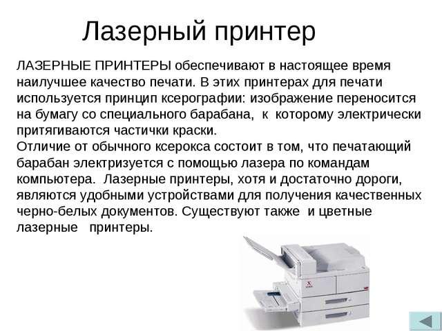 Лазерный принтер ЛАЗЕРНЫЕ ПРИНТЕРЫ обеспечивают в настоящее время наилучшее к...