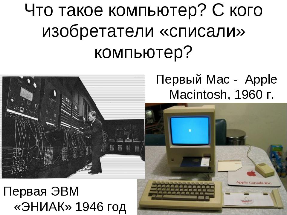 Что такое компьютер? С кого изобретатели «списали» компьютер? Первая ЭВМ «ЭНИ...