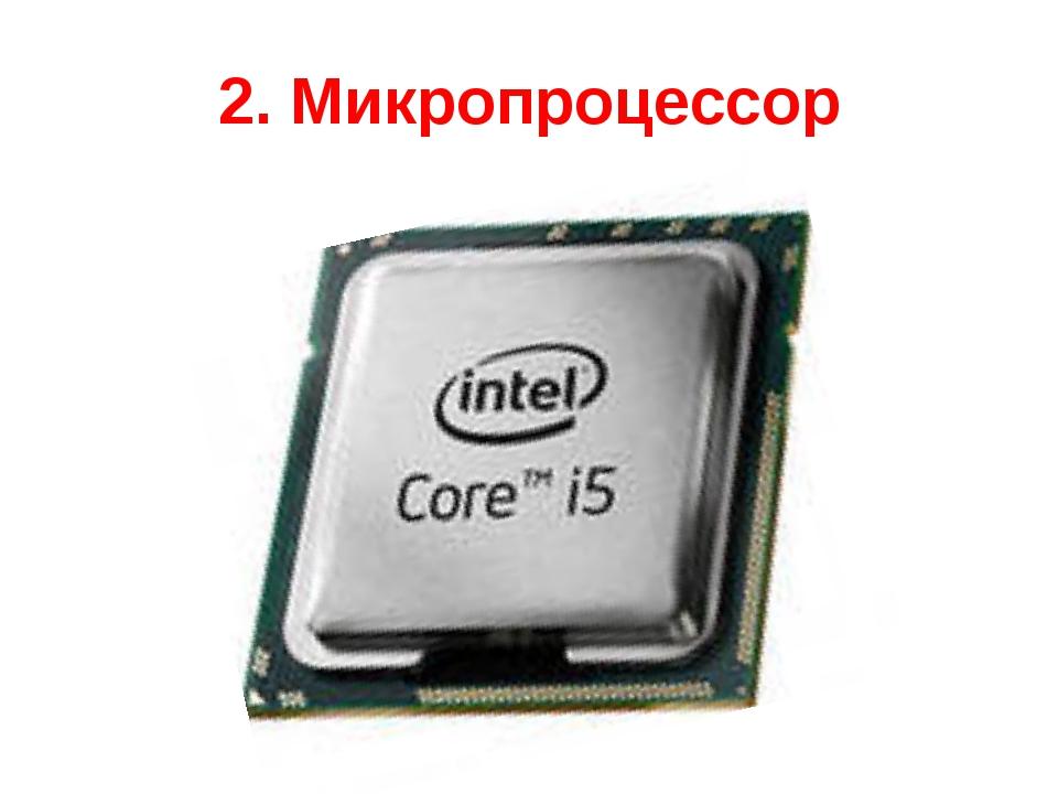 2. Микропроцессор