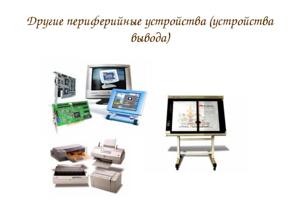 Другие периферийные устройства (устройства вывода)