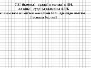 7.Бұйымның ауадағы салмағы 5Н, ал оның судағы салмағы 4,5Н. Бұйым таза күміст