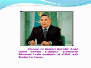 Елбасымыз Н.Ә.Назарбаев айтқандай «Қазіргі заманда жастарға ақпараттық техн