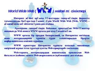 World Wide Web ( ) негізгі түсініктері Интернет жүйесі арқылы құжаттарды гип
