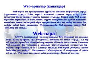 Web-арналар (каналдар) Web-торап тек тұтынушының сұранысы бойынша информация