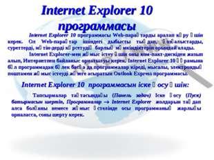 Internet Explorer 10 программасы Web-парақтарды аралап көру үшін керек. Ол W