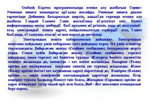 Outlook Express программасында есепке алу жазбасын Сервис- Учетные записи ко