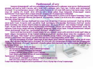 Проблемалық оқыту Заманауи білімдендірудің мақсаты мамандарды шығармашылыққа