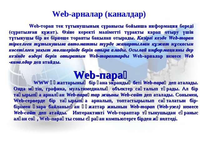 Web-арналар (каналдар) Web-торап тек тұтынушының сұранысы бойынша информация...