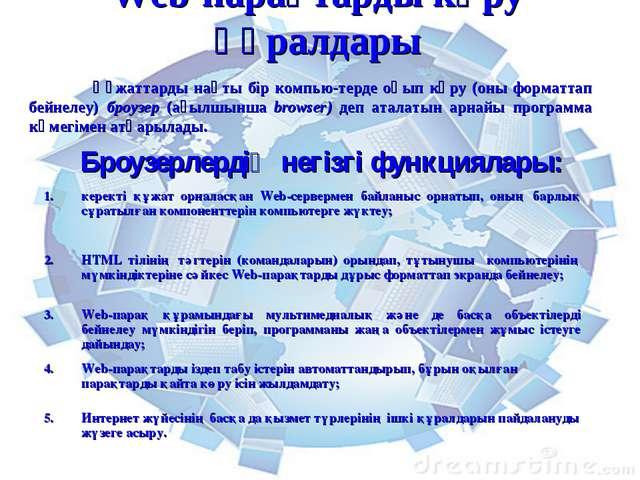 Web-парақтарды көру құралдары Құжаттарды нақты бір компью-терде оқып көру (о...