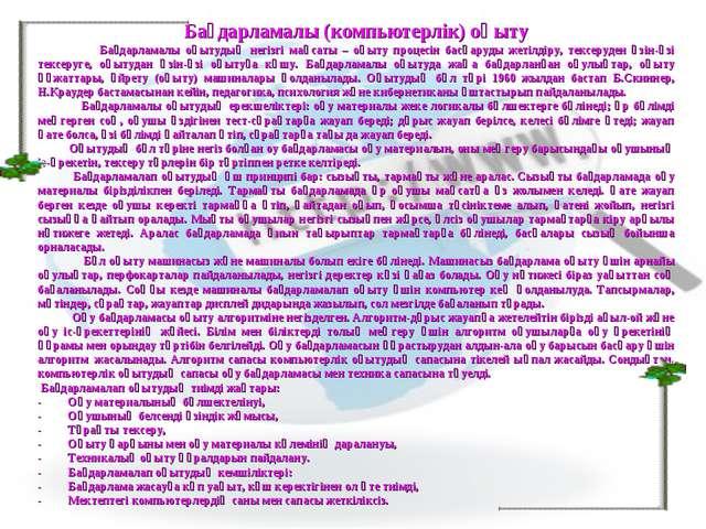 Бағдарламалы (компьютерлік) оқыту Бағдарламалы оқытудың негізгі мақсаты – оқы...