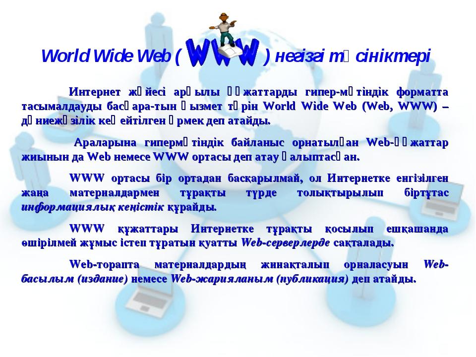 World Wide Web ( ) негізгі түсініктері Интернет жүйесі арқылы құжаттарды гип...