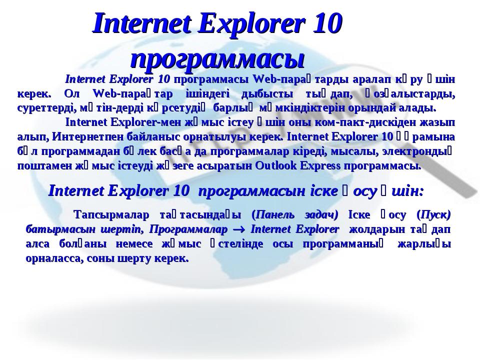 Internet Explorer 10 программасы Web-парақтарды аралап көру үшін керек. Ол W...