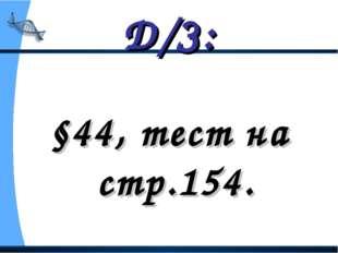 Д/З: §44, тест на стр.154.