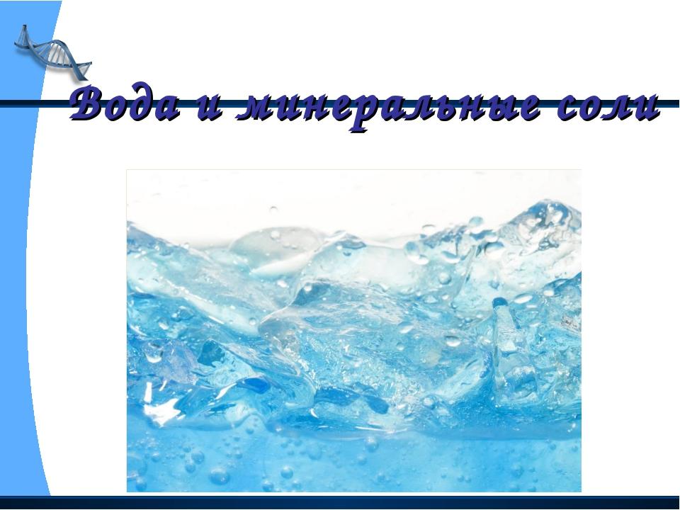 Вода и минеральные соли