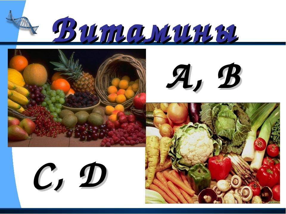 Витамины А, В С, Д