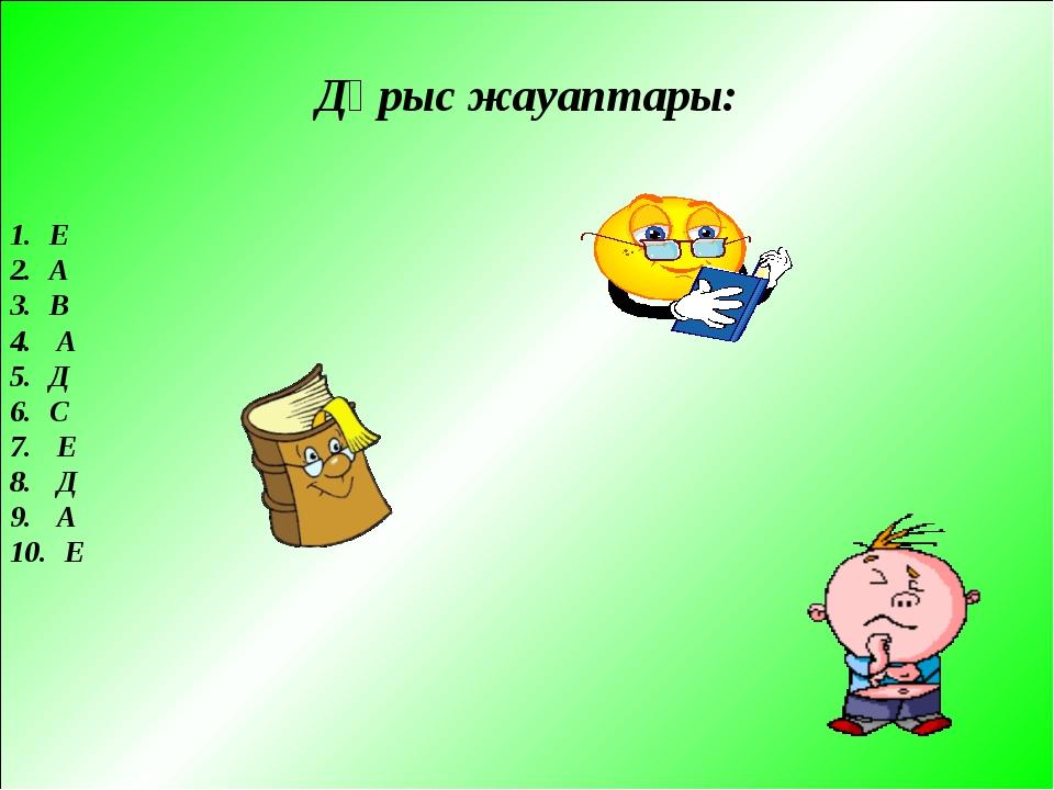 Е А В А Д С Е Д А Е Дұрыс жауаптары: