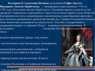 Екатерина II Алексеевна Великая урождённая София Августа Фредерика Анхальт-Ц